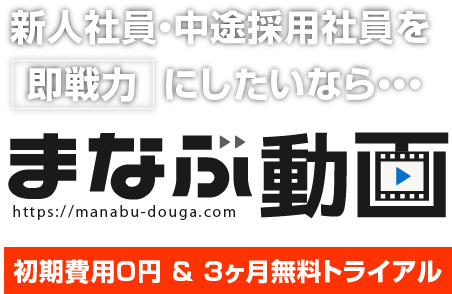初期費用0円 & 3ヶ月無料トライアル